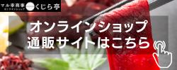 マル幸オンラインショップ