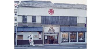 マル幸直営店・魚餐(ぎょさん)