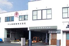 マル幸商事本社・工場