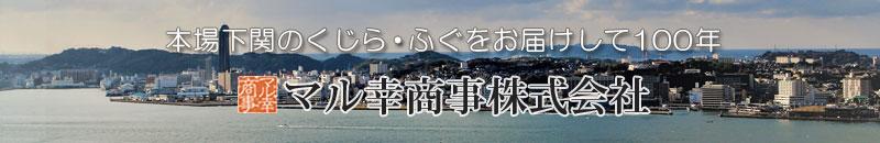 マル幸商事株式会社