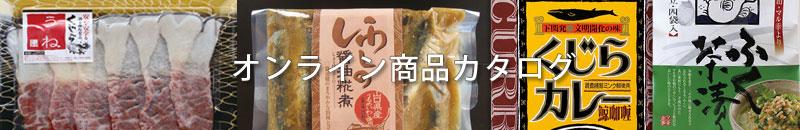 マル幸商事オンライン商品カタログ