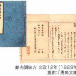 江戸時代料理本「鯨肉調味方」