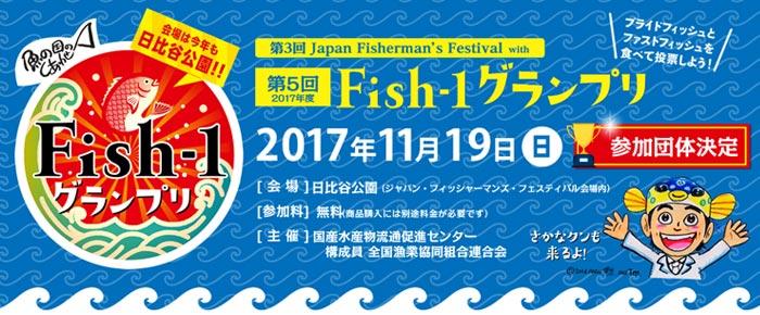 Fish1グランプリ2017