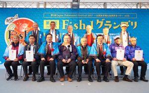 第5回 Fish-1グランプリ(2017年度)受賞記念撮影