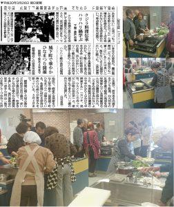 鯨料理講習会「ハリハリ鍋」20180226