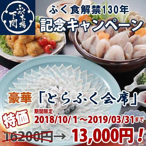 ふく食解禁130年記念「とらふく会席」特価キャンペーン!