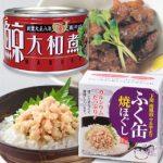 お味見セット「鯨大和煮缶詰」「ふく缶焼ほぐし」セット