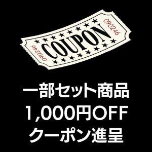鯨・河豚クーポン1000円値引_202107
