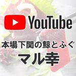 """【動画で紹介】くじらの""""お刺身"""""""